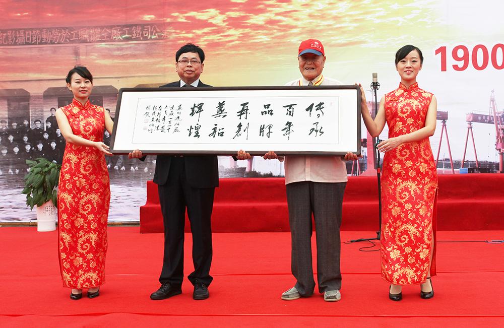 芜湖造船厂有限公司总经理刘有节接受老领导赠送的词匾