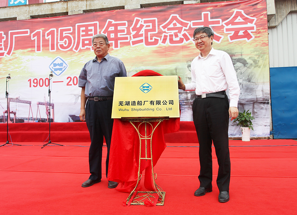 """原海军老首长和奇瑞控股董事长尹同跃共同为""""芜湖造船厂有限公司""""揭牌"""